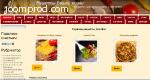 Продам сайт на кулинарную тему